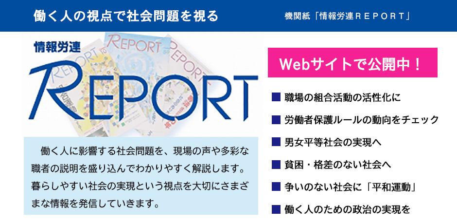 情報労連REPORT